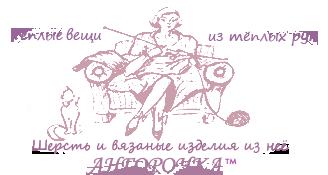 """Магазин вязаных шерстяных изделий  """"Angorochka.ru"""""""