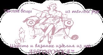 """Фабрика шерстяных изделий """"Ангорочка"""""""