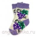 Детские шерстяные носки с виноградом