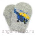Детские шерстяные варежки-малышки с желто-синим вертолетом